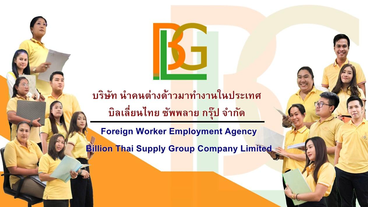 บริษัทนำแรงงานต่างด้าวมาทำงานในประเทศ