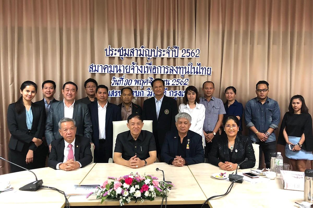 สมาคมนายจ้างเพื่อการลงทุนในไทย